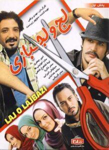 دانلود فیلم ایرانی لج و لجبازی