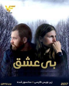 دانلود فیلم بی عشق Loveless 2017