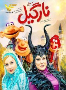 دانلود سریال ایرانی نارگیل