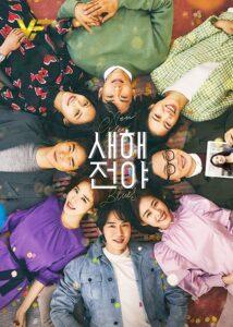 دانلود فیلم کره ای شب سال نو New Year Blues 2021