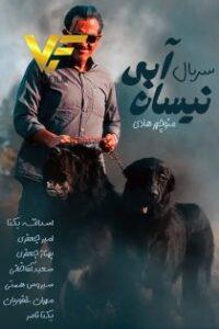 دانلود سریال ایرانی نیسان آبی