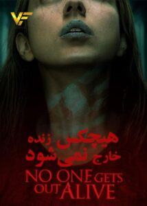 دانلود فیلم هیچکس زنده خارج نمی شود No One Gets Out Alive 2021