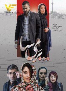 دانلود فیلم ایرانی پری سا