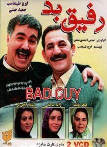 دانلود فیلم ایرانی رفیق بد