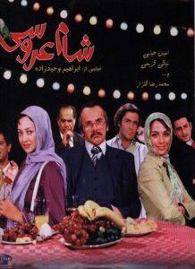 دانلود فیلم ایرانی شام عروسی