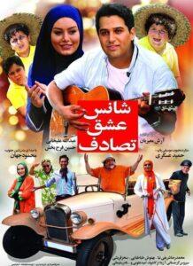 دانلود فیلم ایرانی شانس عشق تصادف