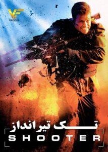 دانلود فیلم تک تیرانداز Shooter 2007 دوبله فارسی