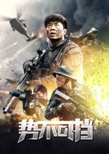 دانلود فیلم چینی تک تیرانداز Sniper 2020