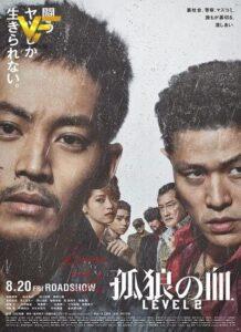 دانلود فیلم ژاپنی خون گرگ ها 2 The Blood of Wolves 2 2021