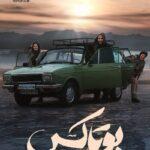 دانلود فیلم ایرانی بوتاکس