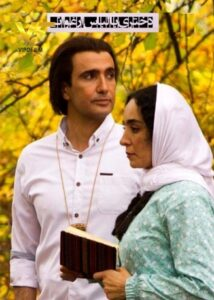 دانلود فیلم ایرانی دختری با لباس ارغوانی