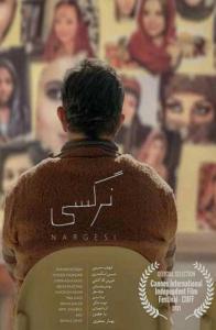 دانلود فیلم ایرانی نرگسی