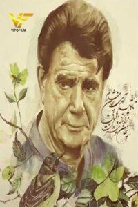 دانلود مستند ایرانی سیاوش در آتش