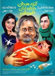 دانلود فیلم ایرانی آنچه مردان درباره زنان نمیدانند