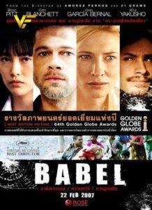 دانلود فیلم بابل Babel 2006 دوبله فارسی