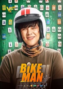 دانلود فیلم مرد دوچرخه سوار Bikeman 1 2018