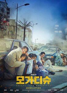 دانلود فیلم کره ای فرار از موگادیشو Escape from Mogadishu 2021