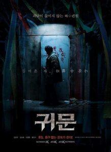 دانلود فیلم کره ای گویمون Guimoon 2021