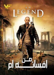 دانلود فیلم من افسانهام I Am Legend 2007 دوبله فارسی