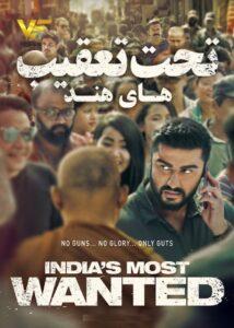 دانلود فیلم هندی تحت تعقیب های هند India's Most Wanted 2019
