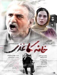 دانلود فیلم ایرانی خانه کاغذی