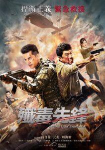 دانلود فیلم چینی عملیات بانکوک Operation Bangkok (a.k.a. Heroes Return) 2021