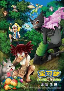 دانلود انیمیشن پوکمون: اسرار جنگل Pokemon the Movie: Secrets of the Jungle 2020