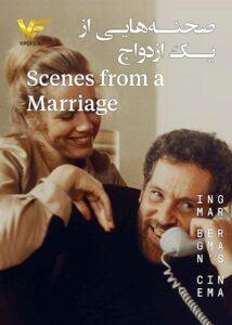 دانلود فیلم صحنه هایی از یک ازدواج Scenes from a Marriage 1974