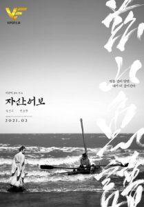 دانلود فیلم کره ای کتاب ماهی 2021 The Book of Fish دوبله فارسی