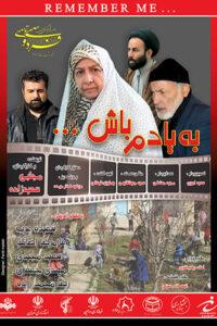 دانلود فیلم ایرانی به یادم باش