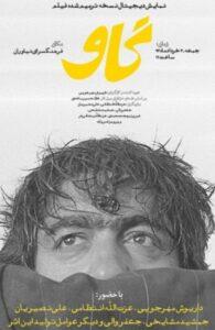دانلود فیلم ایرانی گاو